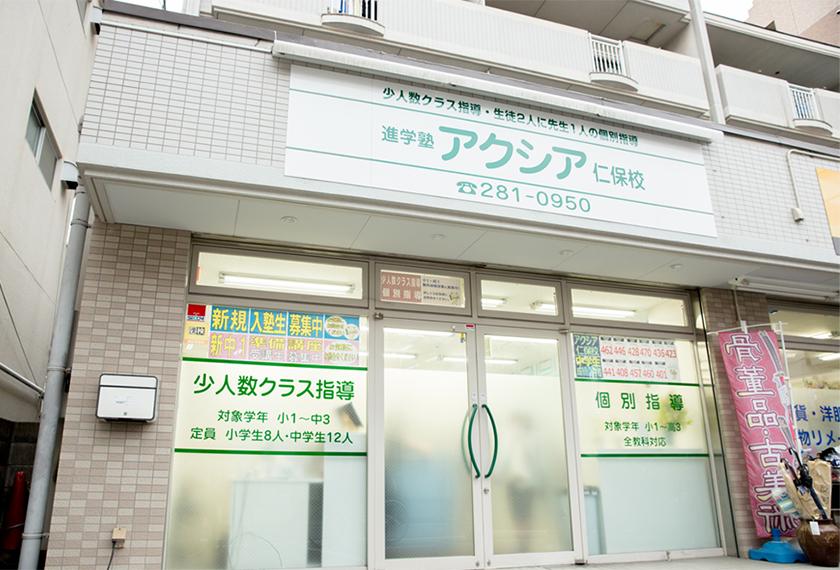 進学塾アクシア 仁保校