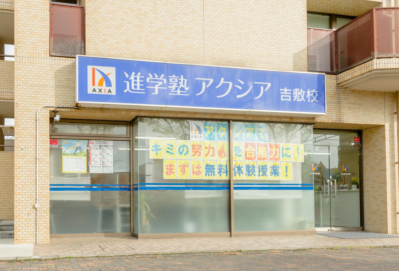 進学塾アクシア 吉敷校