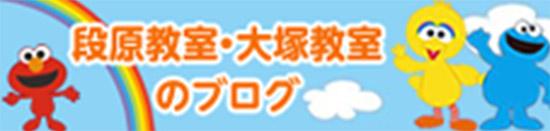 段原教室・大塚教室のブログ