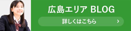 広島エリア BLOG 詳しくはこちら