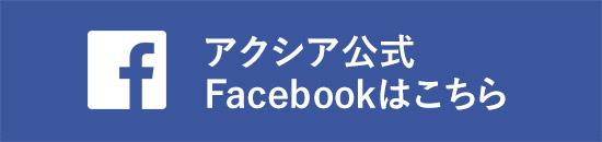 アクシア公式Facebookはこちら