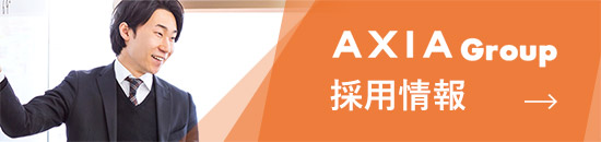 AXIA GROUP 採用情報