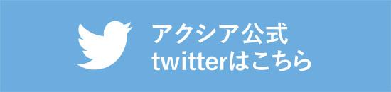 アクシア公式twitterはこちら