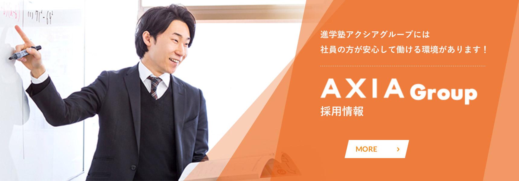 進学塾アクシアグループには社員の方が安心して働ける環境があります! AXIA Group 採用情報