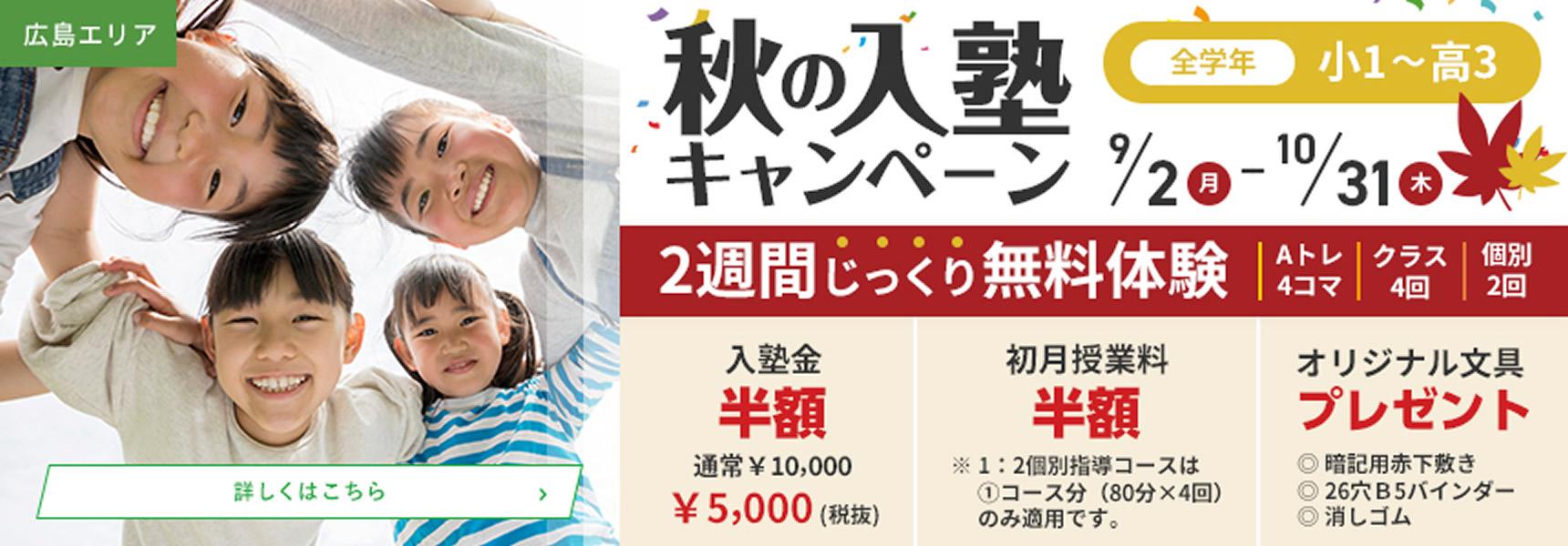 秋の入塾キャンペーン