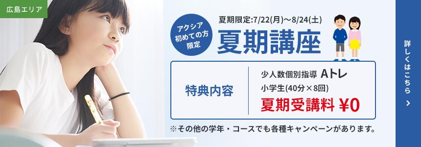 広島エリア 夏期講習 受講生募集中