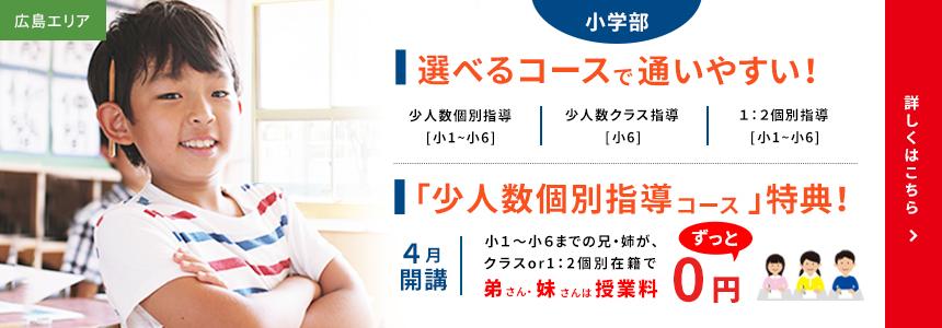 広島エリア 小学部