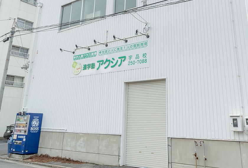 進学塾アクシア 宇品校