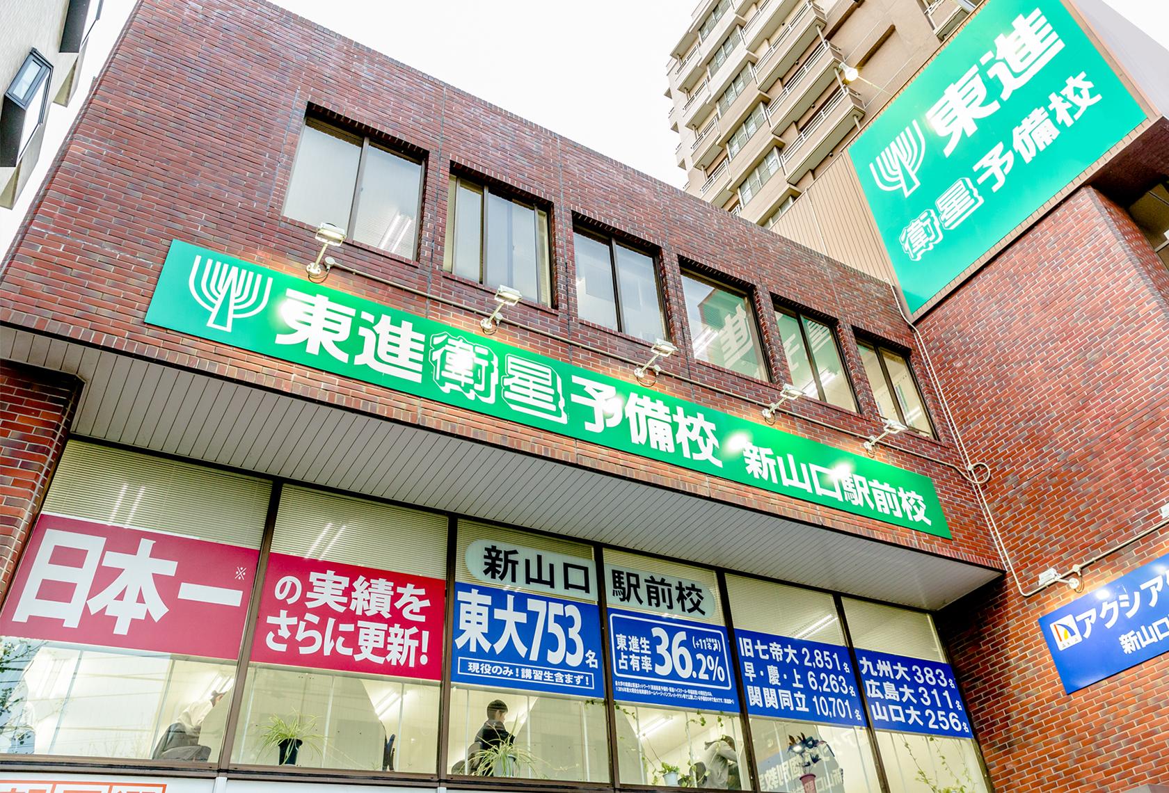 アクシア個別教室 新山口駅前校