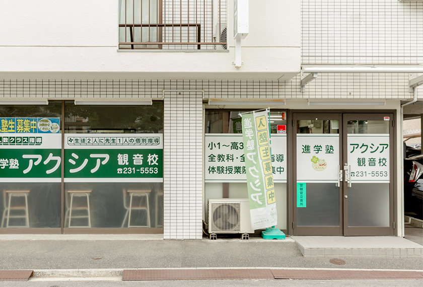 進学塾アクシア 観音校