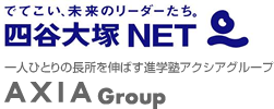 四谷大塚NET AXIA Group